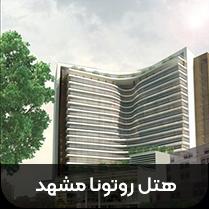هتل روتونا مشهد